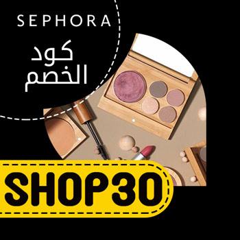 الرمز الترويجي لسيفورا السعودية